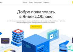 Yandex cloud