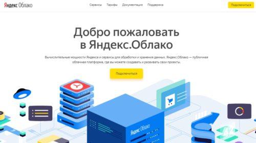 Ruská společnost Yandex spustila veřejný cloud